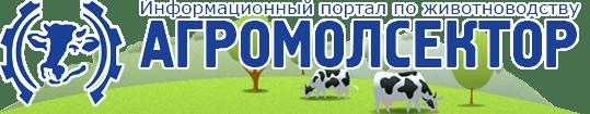 АГРОМОЛСЕКТОР